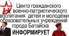 Афишка ЮНАРМИЯ-1
