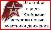 Афишка ЮнАрмия