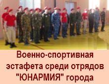 Афишка военно-спортивная эстафета ЮНАРМИИ