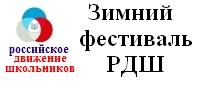 Афишка зимний фестиваль РДШ 2020