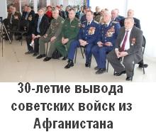 Афишка к 30 вывода советских войск из Афганистана