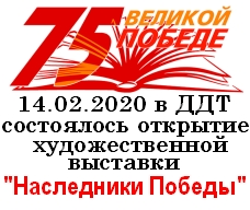 Афишка к 75 летию победы Открытие Выставки