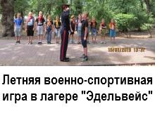 Афишка летняя военно-спортивная игра