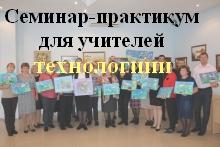 Афишка-семинар-практикум по технологии