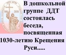 Афишка 1030 лет Крещения Руси А