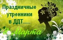 Афишка 8 марта