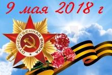 Афишка 9мая2018