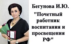Афишка_Бегунова_1