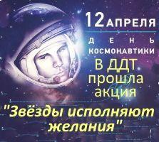 Афишка_День_Космонавтики-1В