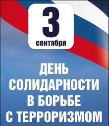 Афишка_День_солидарности