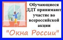 Афишка_Окна_России