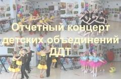 Афишка_Отчетный_Концерт