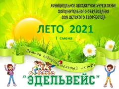 Афишка_Эдельвейс_2021_1