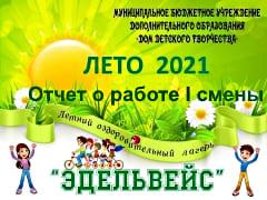 Афишка_Эдельвейс_2021_1_Отчет