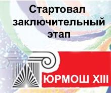 Афишка_ЮРМОШ XIII