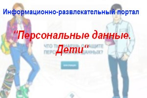 Афишка_защита_персональных_данных