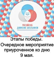 Афишка_маршрут победы