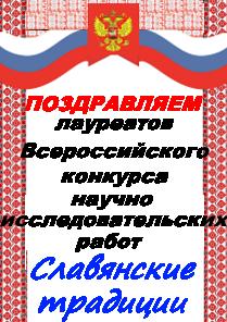 Афишка_славянские традиции