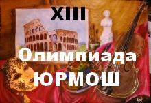 Афишка_XIII олимпиада ЮРМОШ
