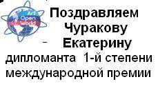 Афтшка_ЕКатерина_Чуракова_Апрель