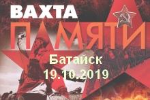 А-Афишка Вахта памяти в Батайске