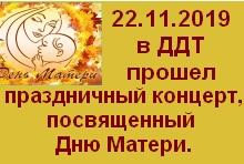 А-Афишка_День_Матери_2019