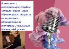 А-Объява прием в студию Апрель