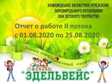 БАНЕР_ЭДЕЛЬВЕЙС
