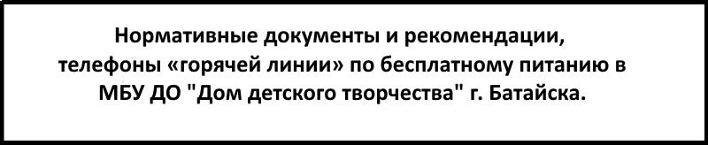 БАнер_бесплатное_питание_