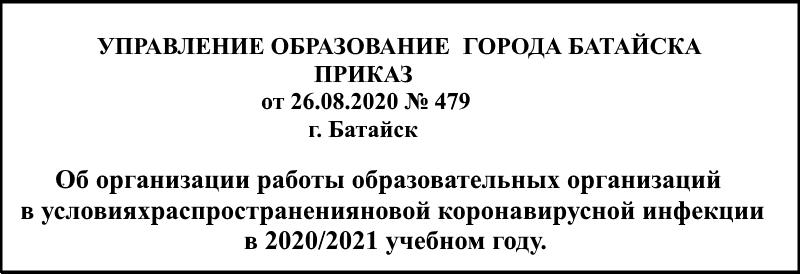 Банер_приказ_479