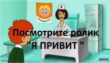 ОБЪЯВЛЕНИЕ_Я_ПРИВИТ