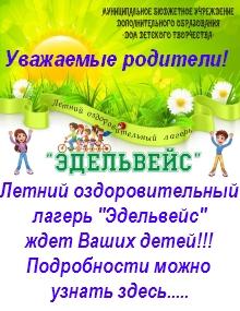 Объява-ЭДЕЛЬВЕЙС  2018