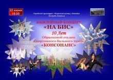 Объява Юбилейный концерт КОНСОНАНС