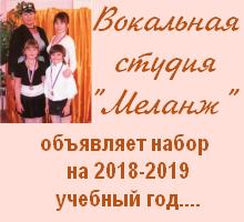 Объявление МЕЛАНЖ