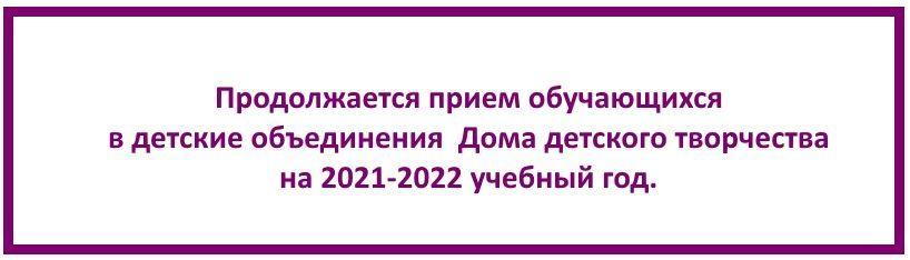Прием обучающихся на 2021-2022 учебный год сжат