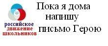 РДШ_9_Мая_2020