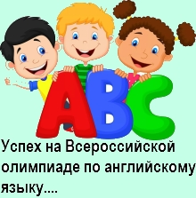 афишка анг для детей 1