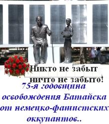афишка 75 лет освобождения