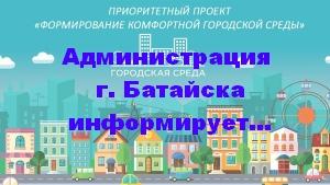 объява городская сореда-2020