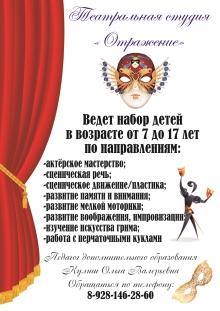 театральный_кружок_Объявление