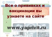 siteyaprivit