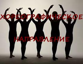 А-танец