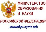 A-минобрнауки