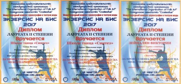 Бегунова Коллаж2