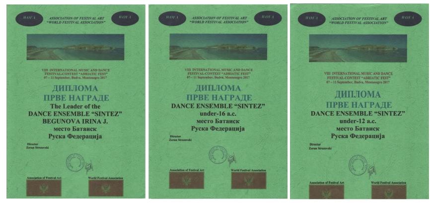Дипломы из Черногории