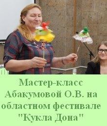Афишка Кукла Дона