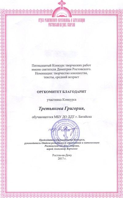 А_Грамота Третьяков Григория