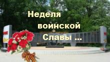 Афишка Неделя Воинской Славы