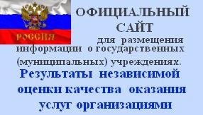 Банер сайта независимой оценки