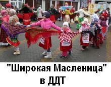 Афишка Широкая Масленица